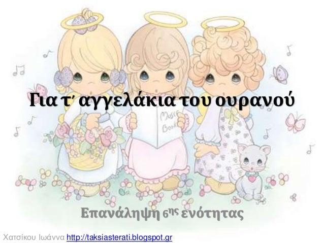 Για τ'αγγελάκιατου ουρανού Επανάληψη6ης ενότητας Χατσίκου Ιωάννα http://taksiasterati.blogspot.gr