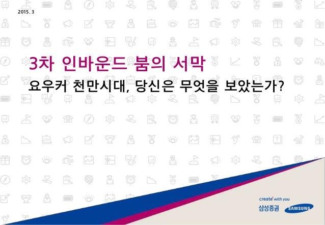 3차 인바운드 붐의 서막 요우커 천만시대, 당신은 무엇을 보았는가? 2015. 3