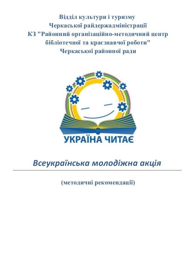 """Відділ культури і туризму Черкаської райдержадміністрації КЗ """"Районний організаційно-методичний центр бібліотечної та крає..."""