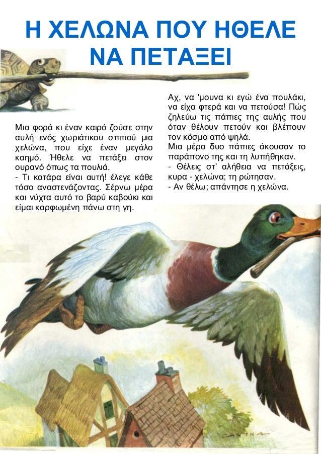 Πόσο μεγάλο είναι ένα πουλί γάιδαρο λεσβιακό GIF και βίντεο
