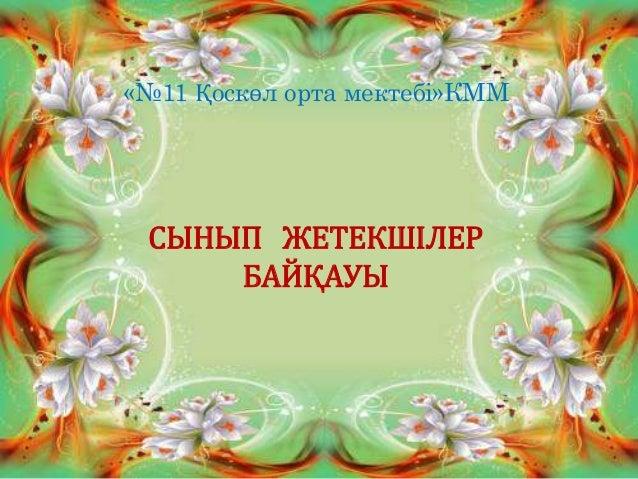 СЫНЫП ЖЕТЕКШІЛЕР БАЙҚАУЫ «№11 Қоскөл орта мектебі»КММ