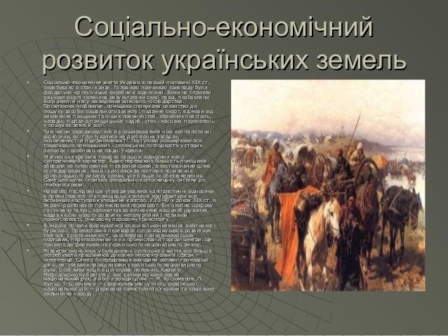 4. Соціально-економічнийСоціально-економічний розвиток українських ... c7c7d1c950f39