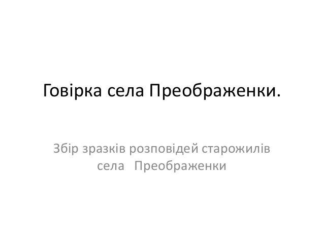 Говірка села Преображенки. Збір зразків розповідей старожилів села Преображенки