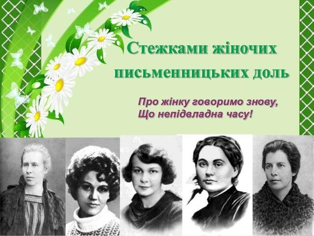 Стежками жіночих письменницьких доль Про жінку говоримо знову, Що непідвладна часу!