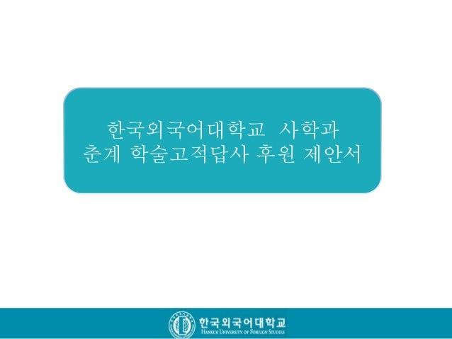 한국외국어대학교 사학과 춘계 학술고적답사 후원 제안서