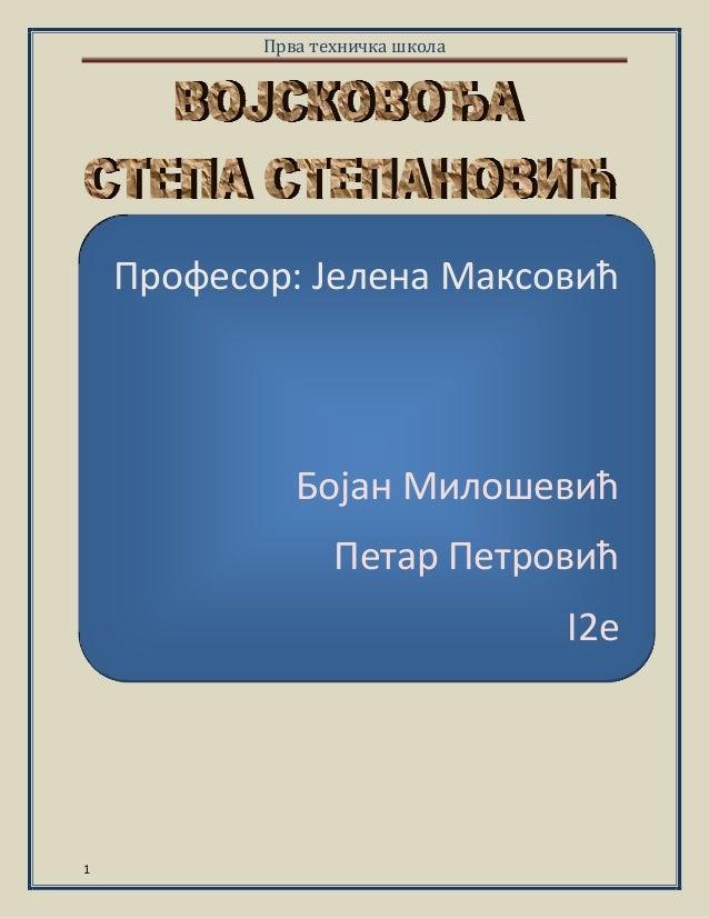 Прва техничка школа 1 Прпфеспр: Јелена Макспвић Бпјан Милпщевић Петар Петрпвић I2e