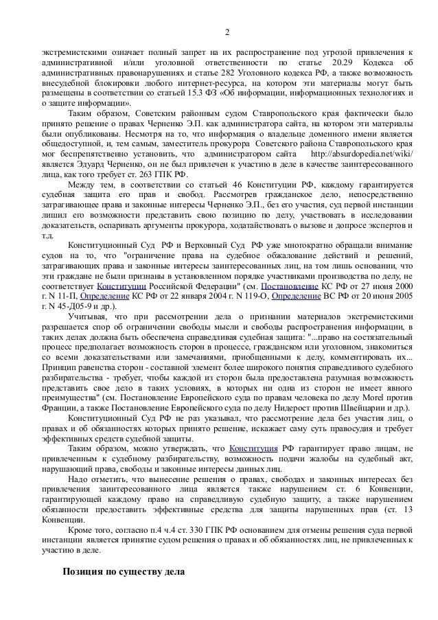 Апелляционная жалоба [Дело о занесении страницы Абсурдопедии в Федеральный список экстремистских материалов] Slide 2