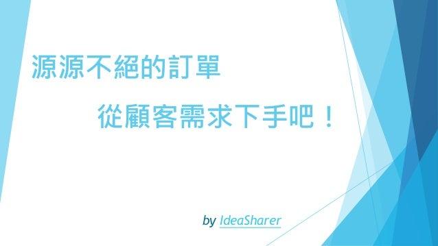 源源不絕的訂單 從顧客需求下手吧! by IdeaSharer