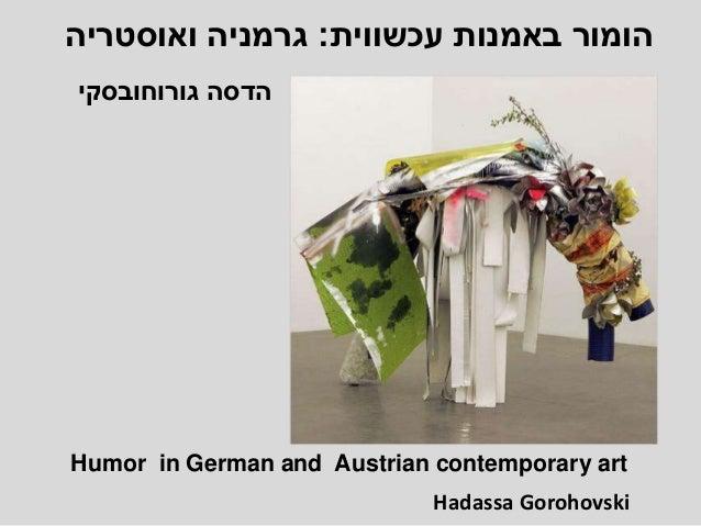 עכשווית באמנות הומור:ואוסטריה גרמניה הדסהגורוחובסקי Humor in German and Austrian contemporary art Hadassa Go...