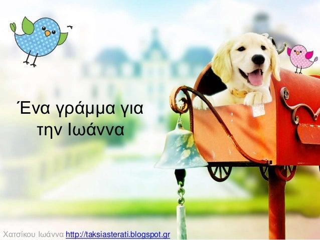 Ένα γράμμα για την Ιωάννα Χατσίκου Ιωάννα http://taksiasterati.blogspot.gr