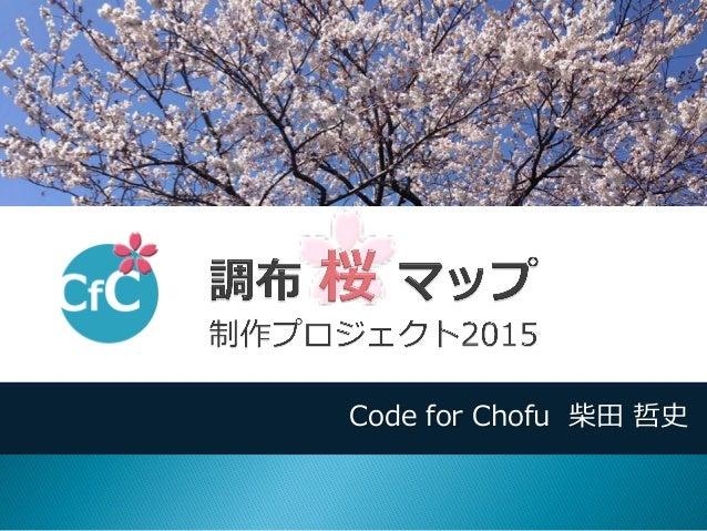 Code for Chofu 柴田 哲史
