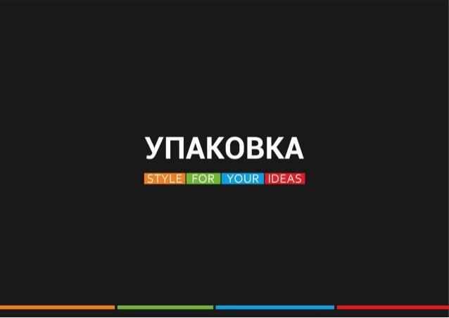 Портфолио КВИН КРЕАТИВ