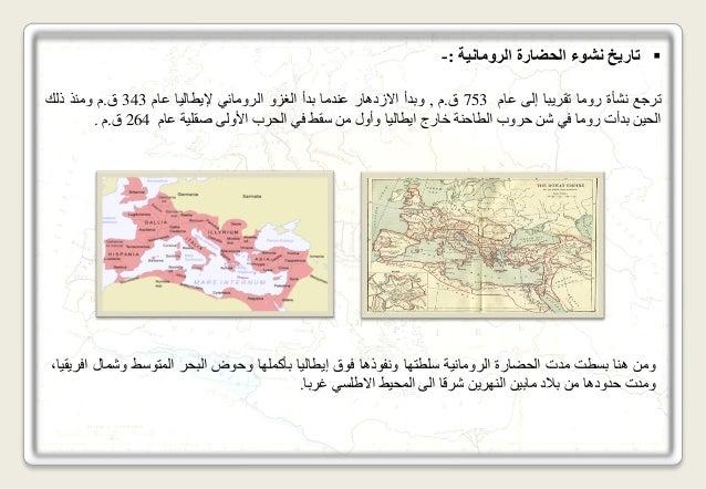 تخطيط المدن الرمانية Slide 2