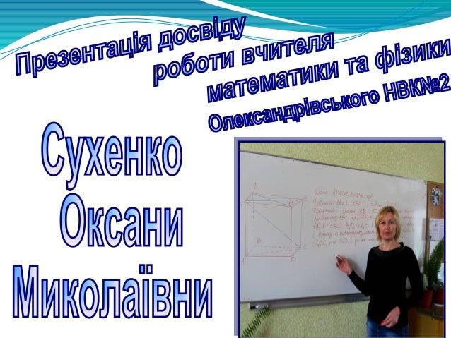 Дата народження:Дата народження: 16 квітня 1980 р.н.16 квітня 1980 р.н. Спеціальність:Спеціальність: вчитель математики і ...