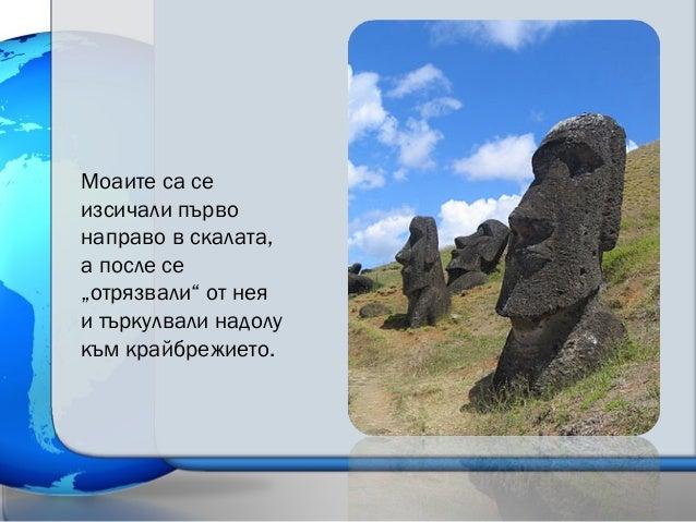 """Моаите са се изсичали първо направо в скалата, а после се """"отрязвали"""" от нея и търкулвали надолу към крайбрежието."""