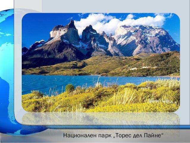 """Национален парк """"Торес дел Пайне"""""""