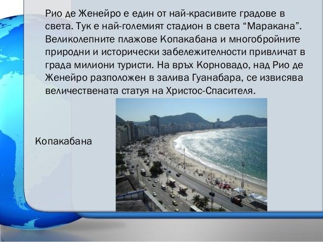 А през февруари в разгара на бразилското лято, Рио де Женейро се превръща в столица на най-грандиозния карнавал в света.