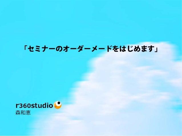 森和恵 「セミナーのオーダーメードをはじめます」