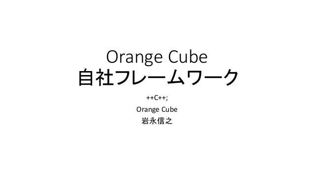 Orange Cube 自社フレームワーク ++C++; Orange Cube 岩永信之