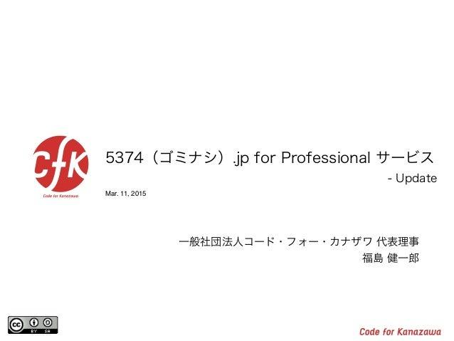 Mar. 11, 2015 5374(ゴミナシ).jp for Professional サービス - Update 一般社団法人コード・フォー・カナザワ 代表理事 福島 健一郎