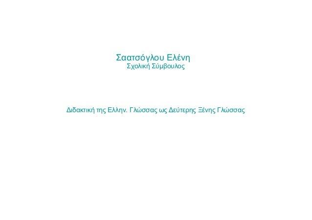 Σαατσόγλου Ελένη Σχολική Σύμβουλος Διδακτική της Ελλην. Γλώσσας ως Δεύτερης Ξένης Γλώσσας
