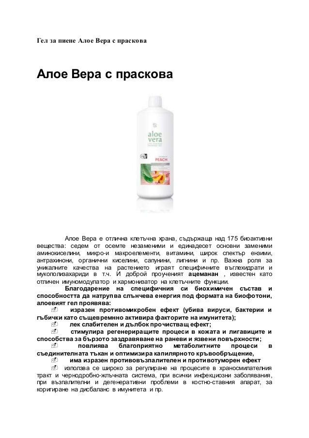 Гел за пиене Алое Вера с праскова Алое Вера с праскова Алое Вера е отлична клетъчна храна, съдържаща над 175 биоактивни ве...