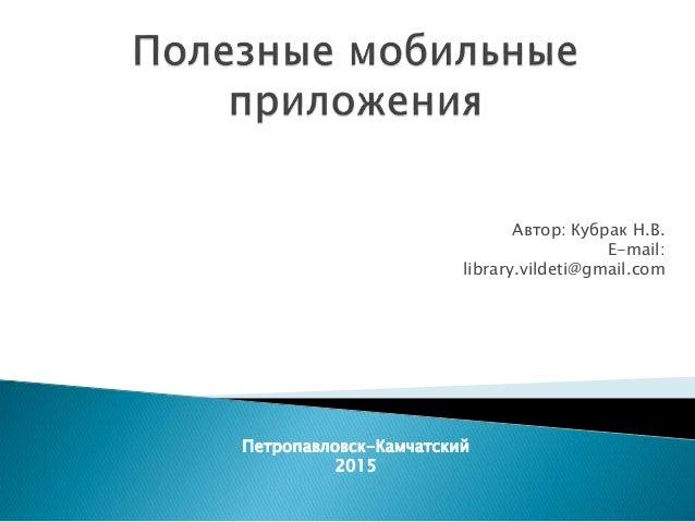 Автор: Кубрак Н.В. E-mail: library.vildeti@gmail.com Петропавловск-Камчатский 2015