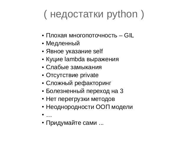 ( недостатки python ) ● Плохая многопоточность – GIL ● Медленный ● Явное указание self ● Куцие lambda выражения ● Слабые з...