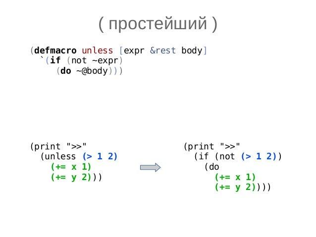 "( макрос ""->"" ) (defmacro -> [head &rest rest] (setv ret head) (for [node rest] (if (not (isinstance node HyExpression)) (..."