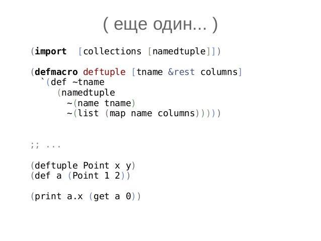( reader macro ) (defreader a [vec] `(numpy.array ~vec)) (print (+ #a [1 2 3 4 5] #a (* [1] 5) )) (defreader r [expr] `(re...