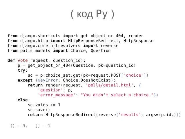 (import [django.shortcuts [get-object-or-404 render]] [django.http [HttpResponseRedirect HttpResponse]] [django.core.urlre...