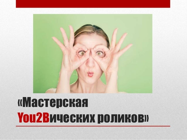 «Мастерская You2Bических роликов»