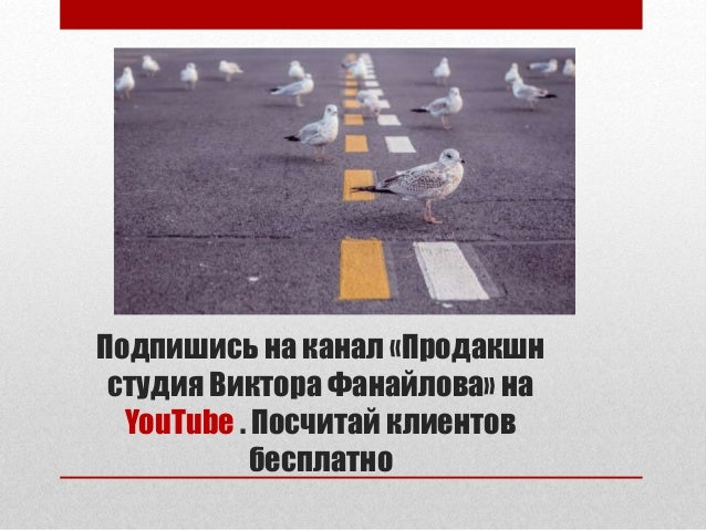 Подпишись на канал «Продакшн студия Виктора Фанайлова» на YouTube . Посчитай клиентов бесплатно