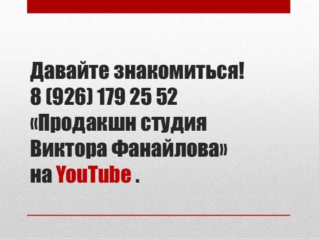 Давайте знакомиться! 8 (926) 179 25 52 «Продакшн студия Виктора Фанайлова» на YouTube .