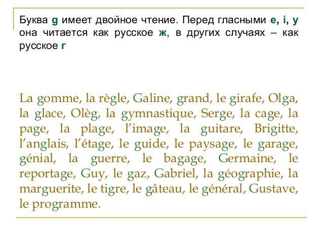 Буква g имеет двойное чтение. Перед гласными e, i, y она читается как русское ж, в других случаях – как русское г La gomme...