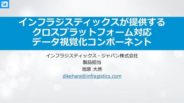 インフラジスティックス・ジャパン