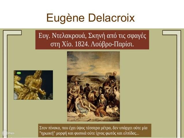 Η Ελληνική Επανάσταση μέσα από την τέχνη Slide 2