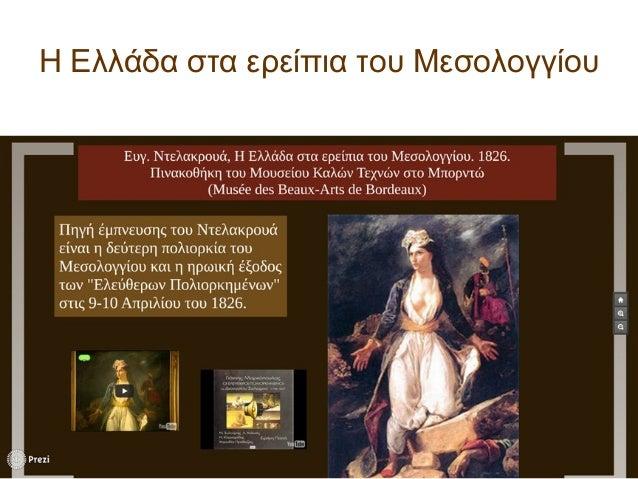 Η Ελληνική Επανάσταση μέσα από την τέχνη Slide 3