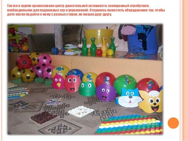 двигательная активность детей в подготовительной группе утренняя гимнастика в подготовительной группе