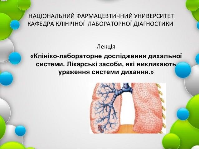 НАЦІОНАЛЬНИЙ ФАРМАЦЕВТИЧНИЙ УНИВЕРСИТЕТ КАФЕДРА КЛІНІЧНОЇ ЛАБОРАТОРНОЇ ДІАГНОСТИКИ ЛекцІя «Клініко-лабораторне дослідження...