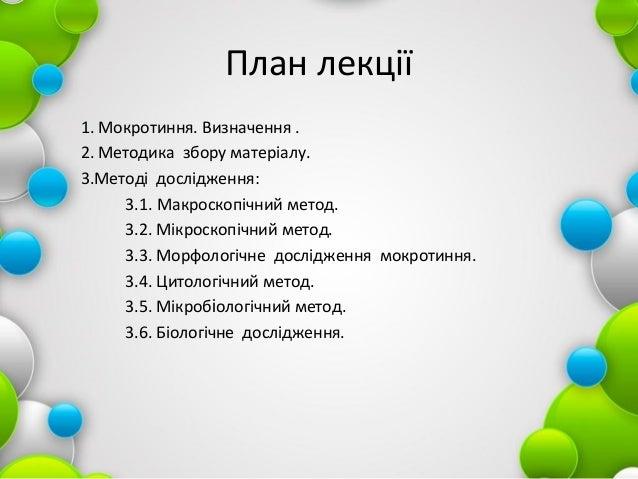 """Тема лекції """"Мокротиння"""" Slide 2"""
