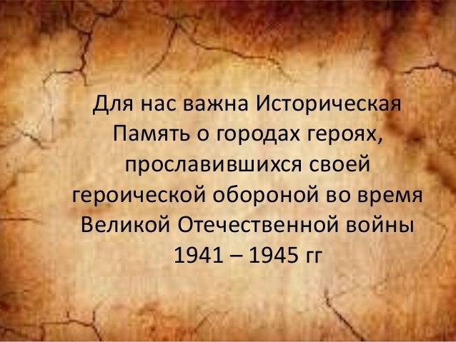 Для нас важна Историческая Память о городах героях, прославившихся своей героической обороной во время Великой Отечественн...