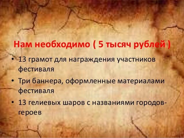 Нам необходимо ( 5 тысяч рублей ) • 13 грамот для награждения участников фестиваля • Три баннера, оформленные материалами ...