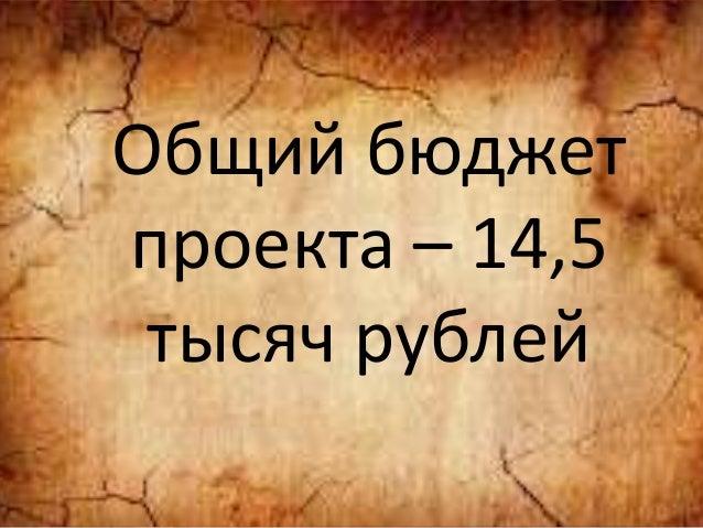 Общий бюджет проекта – 14,5 тысяч рублей
