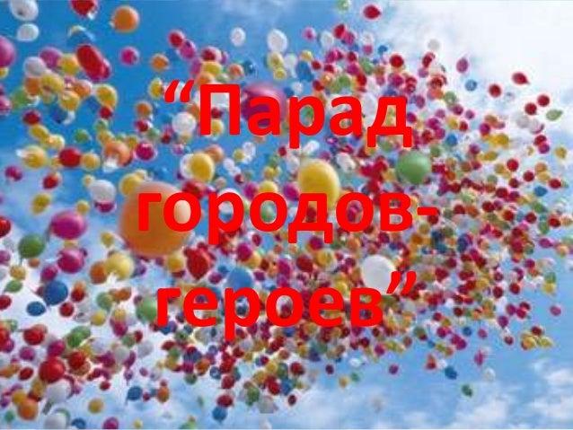 """""""Парад городов- героев"""""""