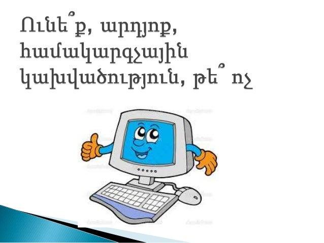 Երբեք-1, երբեմն-2, հաճախ-3, շատ հաճախ-4 1) Նստելով համակարգչի առջև կամ ցանցում գտնվելիս որքա՞ն հաճախ եք թեթևանում և բավակա...