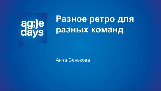 Разное ретро для разных команд Анна Сенькова