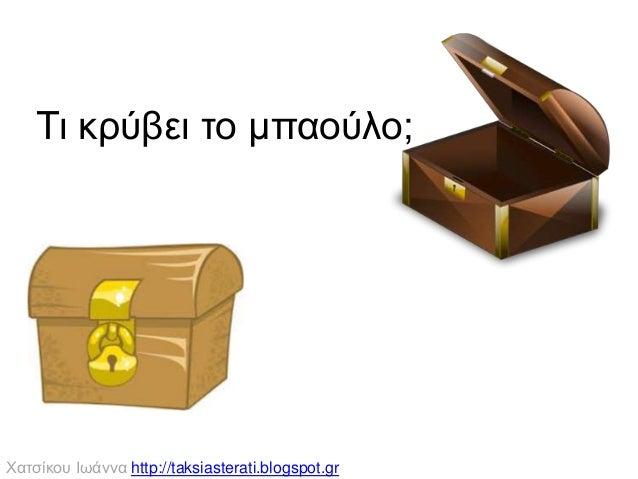 Τι κρύβει το μπαούλο; Χατσίκου Ιωάννα http://taksiasterati.blogspot.gr