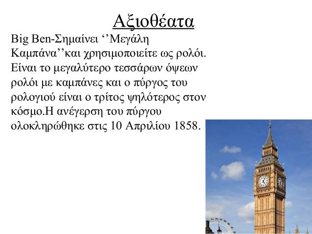 ΑΓΓΛΙΑ ΕΡΓΑΣΙΑ ΣΤ ΤΑΞΗ Slide 2
