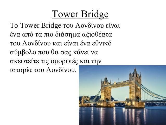 ΑΓΓΛΙΑ ΕΡΓΑΣΙΑ ΣΤ ΤΑΞΗ Slide 3